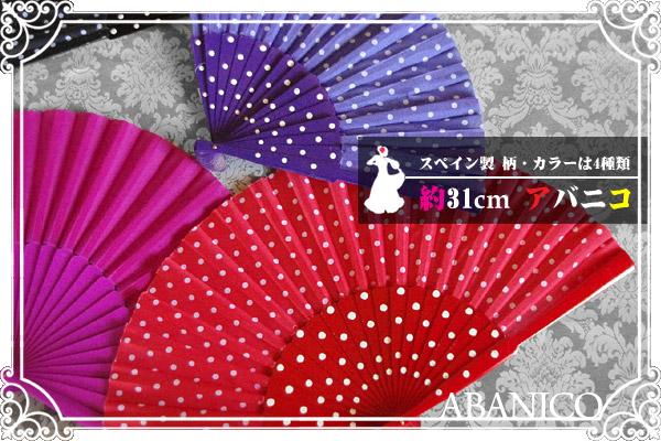 スペイン製、柄・カラーは4種類、約31cm、アバニコ