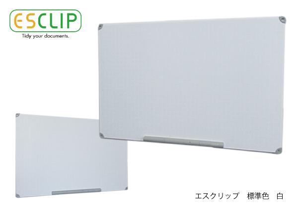 ECCLIP(エスクリップ) 標準色:白