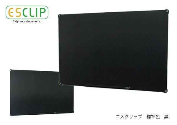 ECCLIP(エスクリップ) 標準色:黒