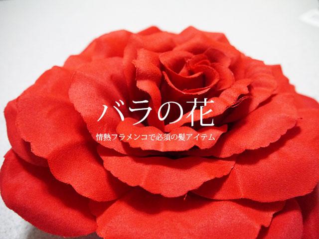 フラメンコ バラの花 髪アイテム
