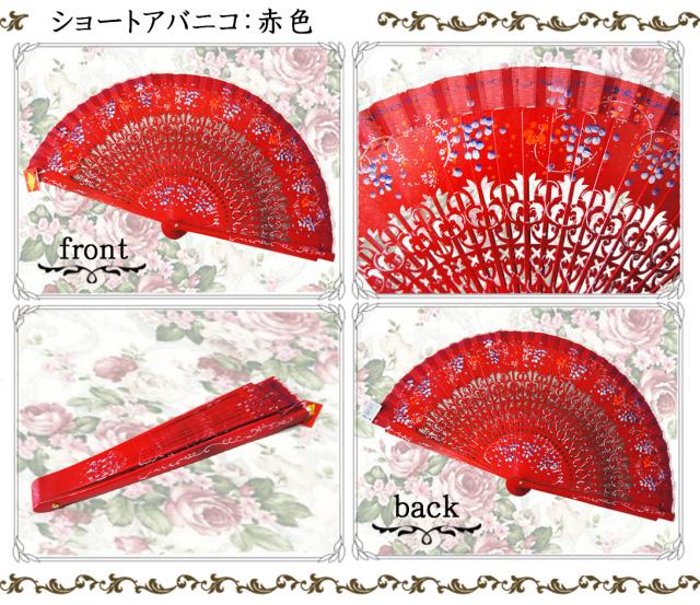 ショートアバニコ:赤色 23cm