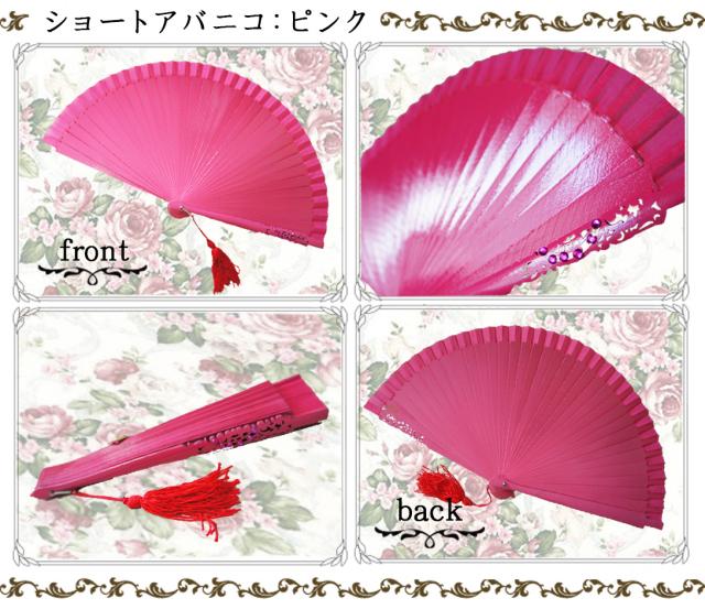 ショートアバニコ:ピンク 23cm