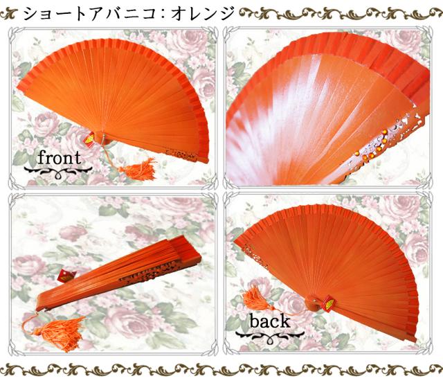 ショートアバニコ:オレンジ 23cm