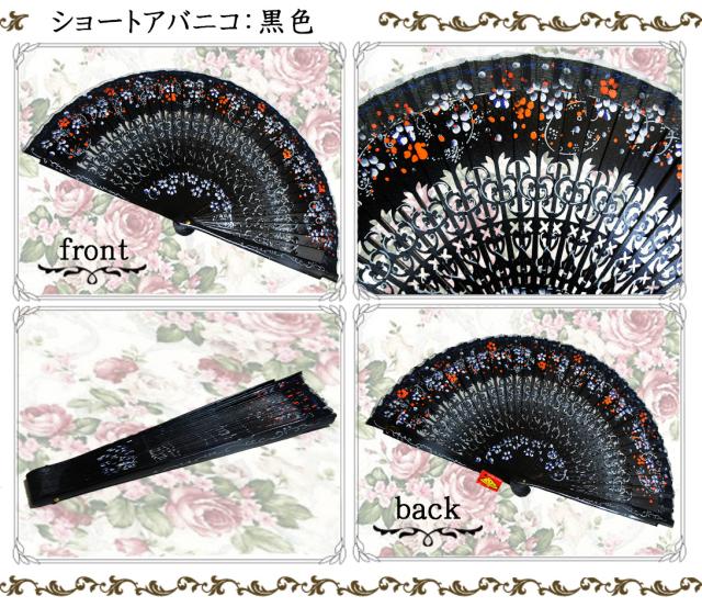 ショートアバニコ:黒色 23cm