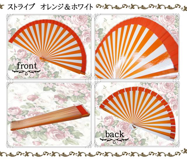 ストライプ オレンジ&ホワイト 23cm