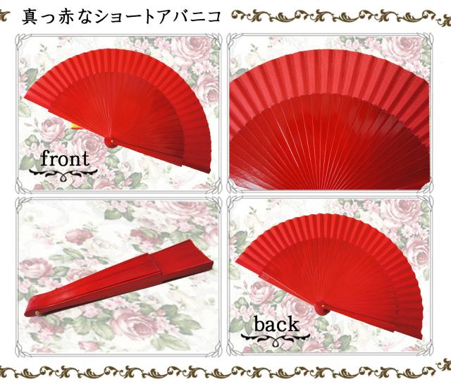 真っ赤なショートアバニコ 23cm